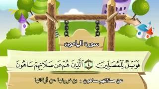 المصحف المعلم للشيخ القارىء محمد صديق المنشاوى سورة الماعون كاملة جودة عالية