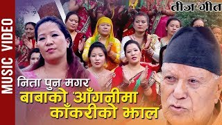 Baba Ko Aaganima Kankari Ko Jhal - Nita Pun Magar