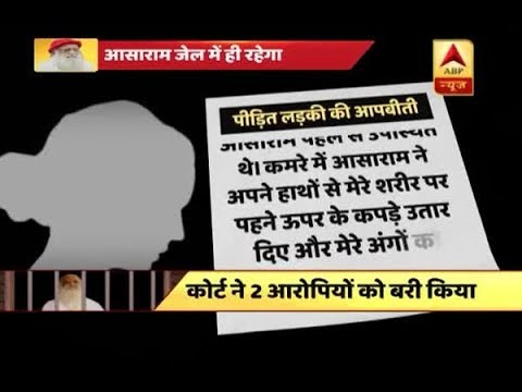 Asaram Rape Verdict: This Is What Victim Said In Her Statement | ABP News