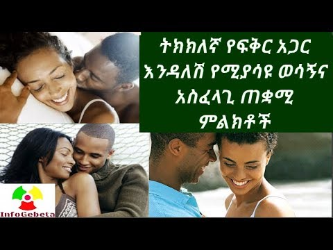 Ethiopia : How to know you have the right partner for your life?