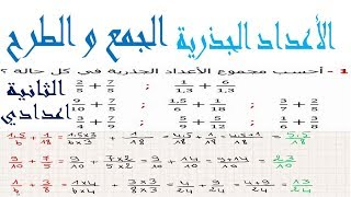 الرياضيات الثانية إعدادي - الأعداد الجذرية المجموع و الفرق تمرين 1