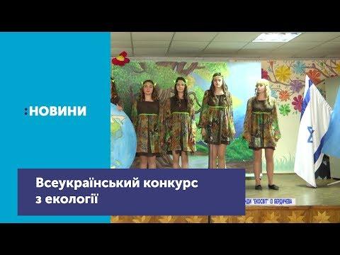 Бердичівляни представлятимуть Житомирщину на  Всеукраїнському конкурсі з екології