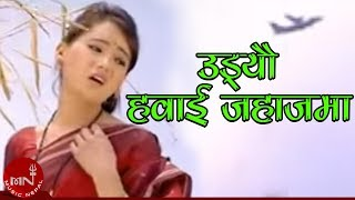 Udyo Hawaijahaz By Bishnu Majhi and Shirish Devkota