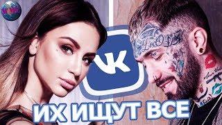 ТОП 100 ПЕСЕН ВКОНТАКТЕ | ИХ ИЩУТ ВСЕ Vkontakte | VK | ВК - 27 Сентября 2019