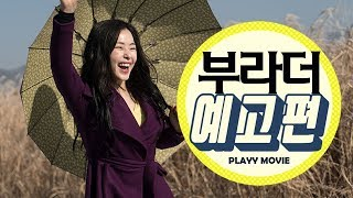 Nonton 부라더(The Bros , 2017) 예고편|PLAYYMOVIE Film Subtitle Indonesia Streaming Movie Download