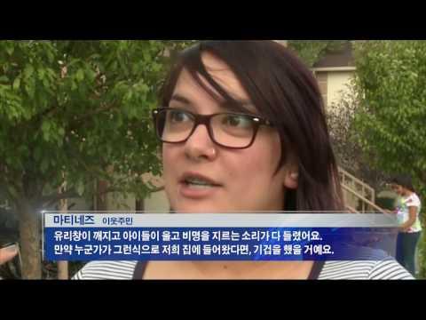 '애들 있는 집을 급습' 경찰 사과  9.15.16 KBS America News