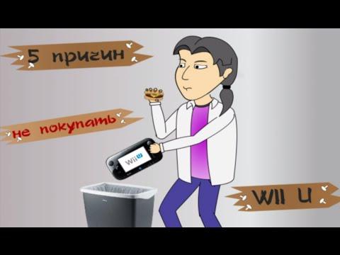 5 причин не покупать Wii U