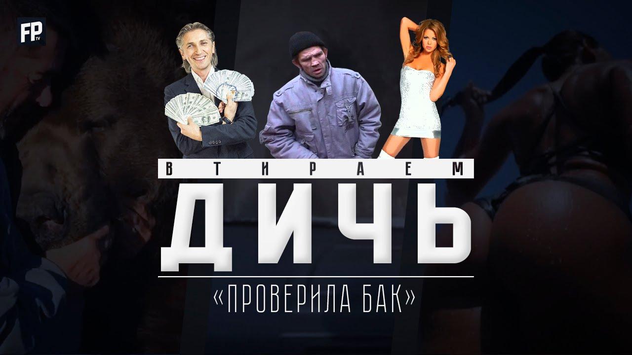 Смотреть видео русскую бабу ебут трое