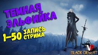 Темная Эльфийка 1-50 (Первый взгляд, Стрим)