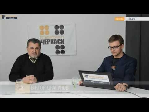 Дебати-онлайн. Віктор Драгунов