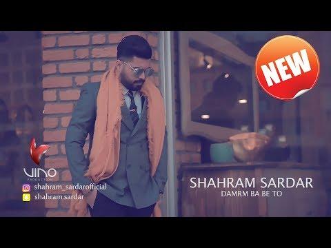 Shahram Sardar - Damrm Ba Be To