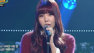 Download Lagu Raina - You End, And Me (feat. Kanto of TROY), 레이나 - 장난인 거 알아 (feat. 칸토), Show Champion 20141015 Mp3