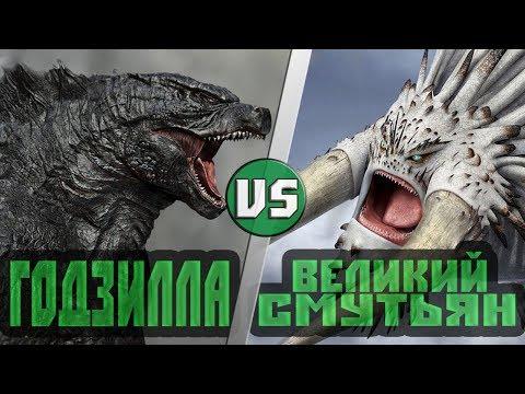 Годзилла vs Великий Смутьян [Как приручить дракона]