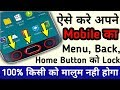 Secret Android tricks | How to lock menu and back button in smartphone || Hindi Tech Pro