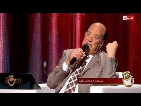 حسن حسني: سعاد نصر أكثر ممثلة تضحكني عندما أقف أمامها على المسرح