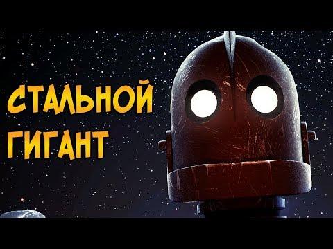Робот из мультфильма Стальной Гигант (происхождение способности отличия от книги) - DomaVideo.Ru