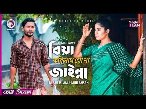 Download Biya Korilam Go Na Jainna | Chotto Cinema | Nirab Islam | Mihi Ahsan | Bangla Short Film 2018 HD Mp4 3GP Video and MP3