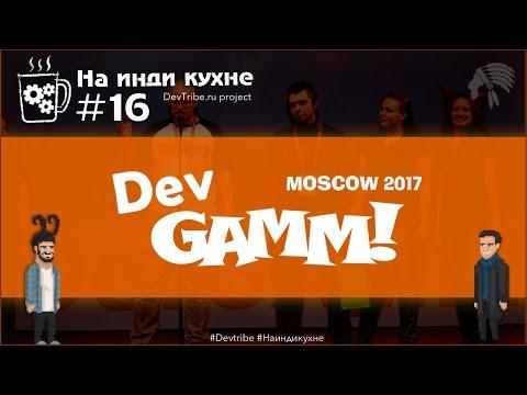 На инди кухне #16 | О горячем. DevGamm Moscow 2017