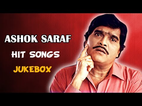 Ashok Saraf Hit Songs – Jukebox – Marathi Movie Songs