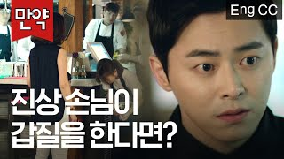 Video (ENG SUB) What If Jo Jung Suk Rescues Park Bo Young from Rude Guest? | Oh My Ghost MP3, 3GP, MP4, WEBM, AVI, FLV Mei 2019
