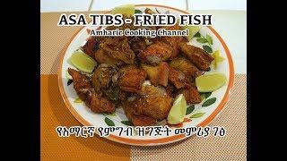 Asa Tibs Recipe - Amharic - የአማርኛ የምግብ ዝግጅት መምሪያ ገፅ Fish