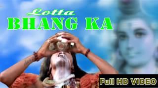ये गाना सुनकर आप झूम उठेंगे - लोटा भाँग का - Lotta Bhang Ka - Haryanvi Best Bhole song  - TauwoodAlbum-Trishul Bholenath KaSinger-Deepak Khokhri,Rekha GargLyrics-Deepak PalwaMusic-NishantCopyrights-Tau Music Co.Click https://www.youtube.com/user/TauHaray... To SubscribeFor More Updates..............................✿Subscribe Now: https://goo.gl/F4tHU3✿Like US On Facebook: https://goo.gl/SlfrRo✿Join us On Google+ : https://goo.gl/yefa2c✿ Follow Us On Blogger: http://tauwood.blogspot.in/