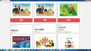 4 繪本平台 自編繪本 族語E樂園系列操作影片