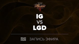 Invictus Gaming vs LGD, Manila Masters CN qual, game 1 [Maelstorm, Smile]