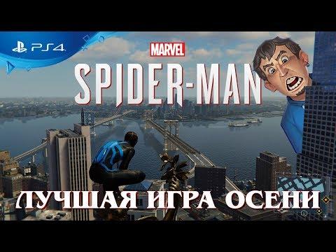Человек Паук 2018 / Marvel Spider-Man / Playstation 4 ОБЗОР (видео)
