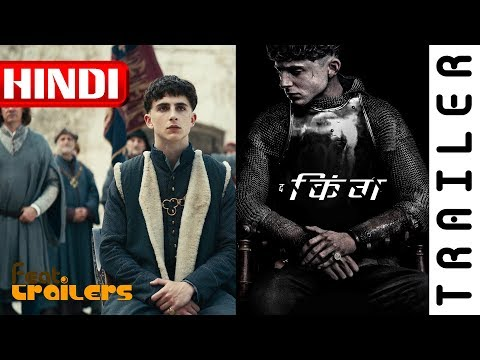 The King (2019) Netflix Official Hindi Trailer #1 | FeatTrailers