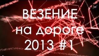 ВЕЗЕНИЕ на дороге 2013 #1 ★ Подборка аварий ДТП [HD]