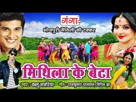 भोजपुरी मैथिली की टक्कर - मिथिला के बेटा - Maithili Song New | Maithili Hit Songs Dablu najariya