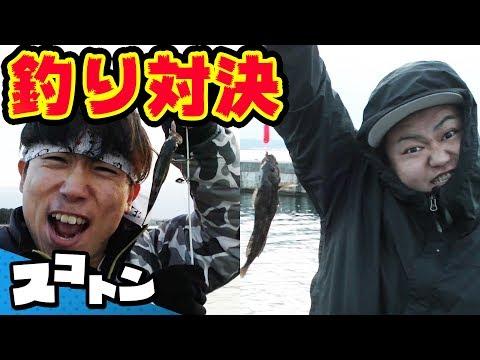 青森の漁港で釣り対決!!3時間以内に5匹獲れるか!?【旅#4 …
