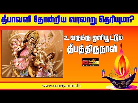 தீபாவளி தோன்றிய வரலாறு தெரியுமா? Deepavali | A.Nishanthan | Sooriyan FM | நரகாசூரன் கதை | Deepavali