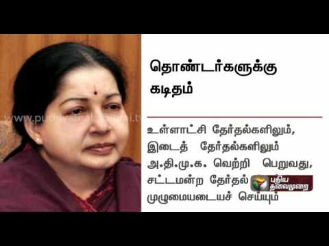 Jayalalithaa-appeals-to-party-men-to-work-for-the-victory-of-the-party-in-the-local-body-elections