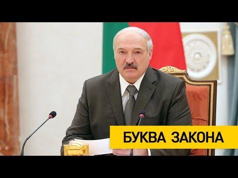 Президент Беларуси встретился с судьями Конституционного суда