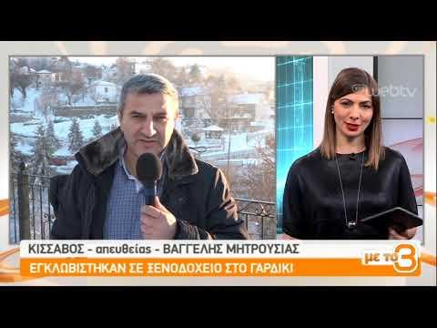 Καιρική κατάσταση στη Θεσσαλία | 02/01/2019 | ΕΡΤ
