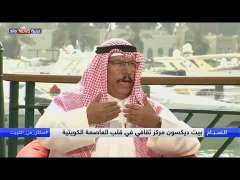 العرب اليوم - تعرف على بيت ديكسون المركز الثقافي