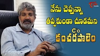 Director SS Rajamouli About C/O Kancharapalem Movie