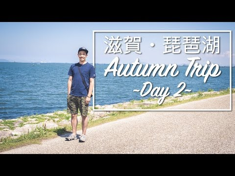 湖の畔でランチ! 滋賀琵琶湖旅行 2日目