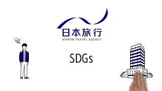 株式会社日本旅行