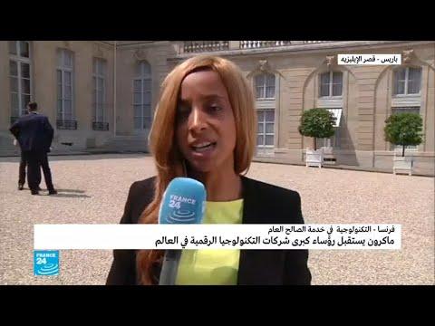 العرب اليوم - ماكرون يستقبل رؤساء كبرى شركات التكنولوجيا الرقمية في العالم
