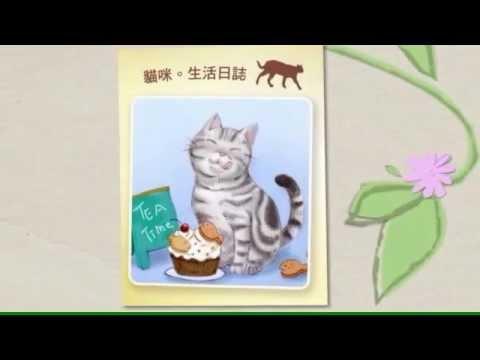 Video of Catlendar & Diary HD