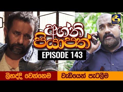 Agni Piyapath Episode 143 || අග්නි පියාපත්  ||  26th February 2021