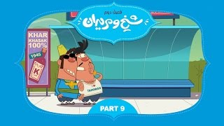 Sheikh o Moridan S2 - Part 09