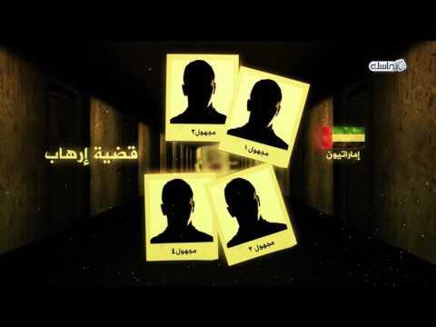 بالأرقام: شاهد جرائم وتجاوزات جهاز أمن الإمارات خلال العام 2015