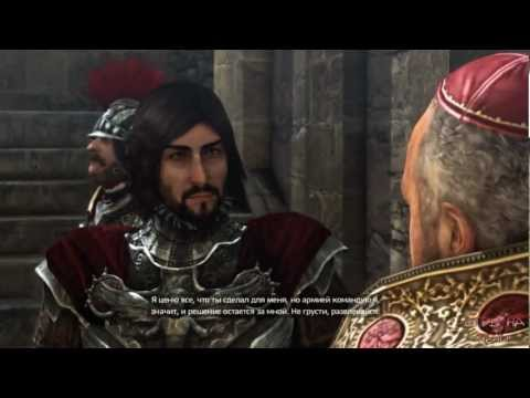 #72 Assassin's Creed:Brotherhood (Банкир) Прохождение от DenX3m