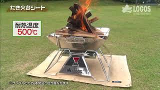 【火の粉から大地を守る】LOGOS「たき火台シート」
