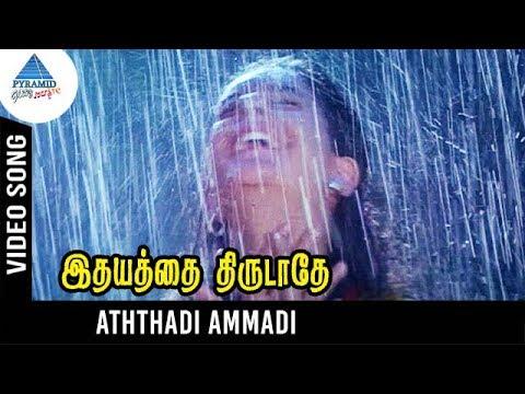 Video Idhayathai Thirudathe Movie Songs | Aththadi Ammadi Video Song | Nagarjuna | Girija | Ilayaraja download in MP3, 3GP, MP4, WEBM, AVI, FLV January 2017