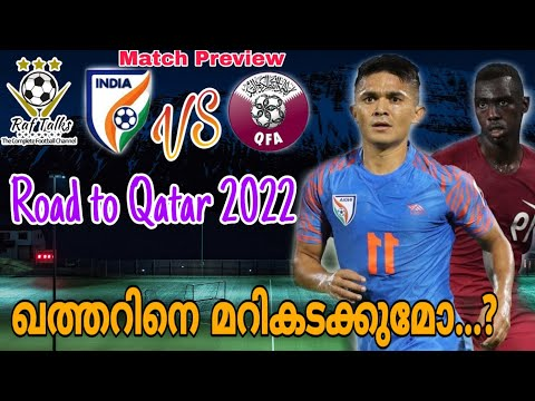 India vs Qatar Match Preview | Qatar World Cup 2022 Qualifiers (Malayalam)